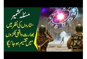 Masla Kashmir Sitaron Ki Nazar Mein, Bharat Waqai Tukron Mein Taqseem Hojaye Ga