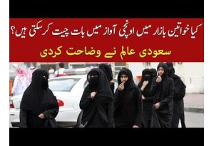 Are Women Allowed To Speak In Public? Saudi Cleric Clarifies