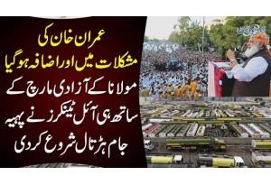 Imran Khan Ki Mushkilat Mein Aur Izafa Ho Gaya