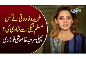 Gharida Farooqi Nay Kis Muslim League Se Shadi Ki Pehli Martaba Khamoshi Toar Di