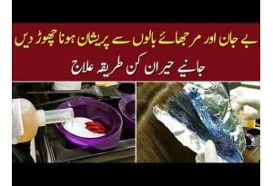 Olaplex Hair Treatment For Thin And Damaged Hair In Lahore Pakistan