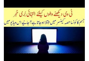 Bad News For TV Addicts, Which Type Of Cancer Is Caused By This Addiction?