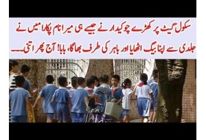 Kids Urdu Story: Shukarguzar, School Gate Par Kharay Watchman Ne Jaisay Hi...