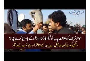 PMLN Celebrates MNS Release Outside Adiala Prison, Watch UrduPoint's Special Package