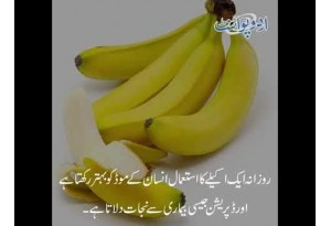 Now A Banana Will Wipe Out The Depression, But How? Watch The Video