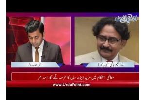 FM Asad Umer Makes Big Announcement Regarding Economic Stability, Find Out Details