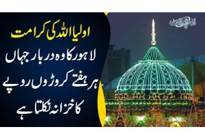 A Darbar In Lahore That Collects Millions For Charity Every Week