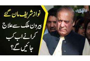 Nawaz Sharif Maan Gaye Beron Malik Se Ilaaj Karane Ab Kab Jayen Ge