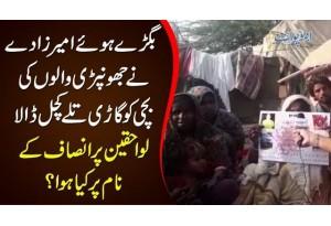 Slum Child Dies In A Road Accident | Perpetrator Roams Free In Karachi
