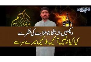 Dekhein Shah-e-Batha Jo Inayat Ki Nazar Sey