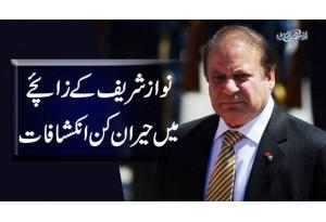 Nawaz Sharif K Zaichay Mein Hairan Kin Inkishafaat