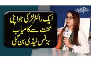 A Successful Female CEO Of Two Companies - Ayesha Bint E Ikra