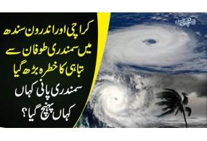 Karachi Aur Androon Sindh Mein Samandari Tufaan Se Tabahi Ka Khatrah Barh Gaya