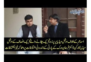 Dr. Farhan Virk's Shocking Revelation About Internal Rifts In PTI, Watch Video
