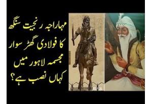 Maharaja Ranjit Singh's Elegant Statue In Pakistan | What Was The Name Of His Mare?