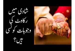 Wazifa For Marriage | Spiritual Treatment | Expert Advice On Horoscopes