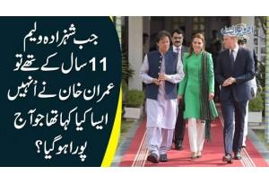 Jab Shehzada William 11 Saal Ke They To Imran Khan Nay Unhen Kaha Tha Ke Aik Din Pakistan Ka Wazeer E Azam Banon Ga