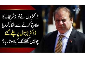 Doctors Ne Nawaz Sharif Ka Ilaj Karne Se Inkar Kar Diya