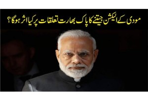 The After Effects Of Modi' Win On Indo-Pak Relations,  The Benefits Of Neelum Stone, My Wife Beats Me, What Do Stars Say?