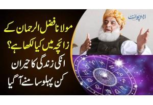 Molana Fazal Ur Rehman Ke Zaicha Mein Kya Likha Hai