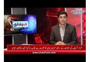 Nawaz Shareef's Bail Exposed IK's Lie,Shahid Khaqan Abbasi, Find Out More