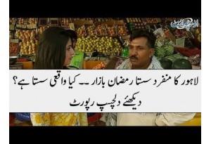 Sasta Ramadan Bazar Lahore - Special Report