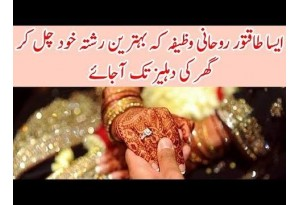 Aisa Taqatwar Rohani Wazifa K Behtareen Rishta Khud Chal Kar Ghar Tak Aa Jaye