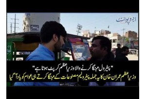 Petrol Price Increases, Watch What Public Have To Say About Current Govt's Decision