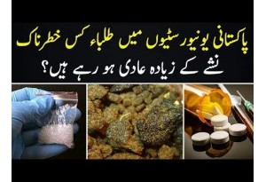 Which Drug Is Most Commonly Used By Students In Pakistan?   Use Of Drugs In University   ANF Report