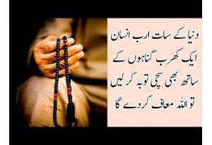 ALLAH Can Forgive Even 1 Trillion Sins Of Mankind, Because He Is The Most Merciful