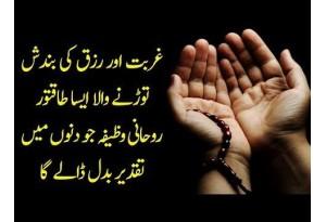 Ghurbat Aur Rizq Ki Bandish Tornay Wala Rohani Wazifa
