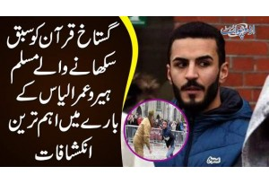 Man Saves Holy Quran From Burning   Umer Ilyas Wins The Hearts Of Muslims Worldwide