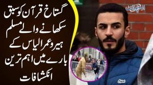 Man Saves Holy Quran From Burning | Umer Ilyas Wins The Hearts Of Muslims Worldwide