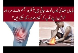 How Bones Are Deformed And What Is Osteoporosis? How To Keep Your Body Fit? Details In This Video