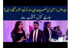 Vivo S1 Launched In Pakistan | Kanwal Aftab Showing Its Amazing Features