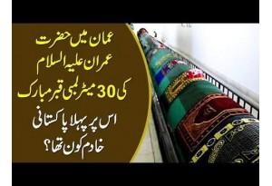 Longest Grave In Islamic History | Prophet Imran (A.S) Tomb In Salalah Oman