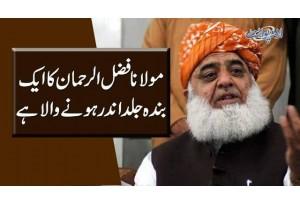 Molana Fazl Ur Rahman Ka Aik Banda Jald Andar Hone Wala Hai