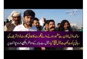 Gullu Butt's Brother Gulla Butt Reaches Adiala Jail To Welcome Nawaz Sharif