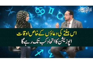 Important Time For Pray In This Week, Special Talk With Astrologist
