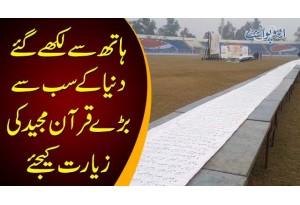 Haath Se Likhe Gaye Duniya K Sab Se Bare Quran Majeed Ki Ziyarat Kijiye