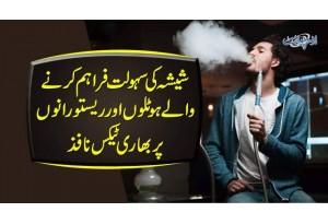Sheesha Ki Sahoolat Faraham Karne Wale Hotlon Aur Restaurant Par Bhari Tax Nafiz