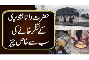 Hazrat Data Hajveri K Langar Khana Ki Sab Se Khaas Cheez
