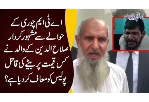 ATM Am Chori Ke Hawale Se Mashoor Kirdar Salahuddin Ke Walid Ne Kis Qimat Par Betay Ki Qaatil Police Ko Maaf Kar Diya Hai