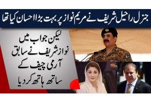The Ruling Era Of Nawaz Sharif And His Family | Political Dispute With Army | Shocking Facts