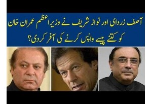 Asif Zardari & Nawaz Sharif Offered IK To Deposit A Huge Amount For Avoiding Legal Proceedings