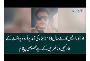 Actor Awais Gives Special Message To Urdu Point Viewers On New Year