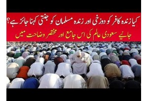 Is It Right To Declare An Infidel A Dweller In Hell & A Muslim A Heavenly Person?