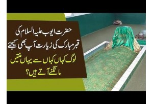 Islamic History Prophet Ayub A.S Grave In Oman How Did Allah Test His Patience?