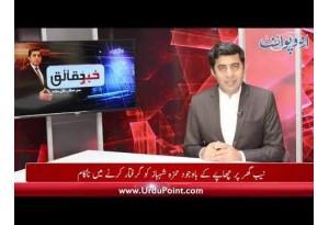 NAB Raids On Hamza Shehbaz's House, Find Out Details