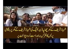 NAB Raid At Shahbaz Sharif's Residence To Arrest Hamza Shahbaz, Watch Live Updates